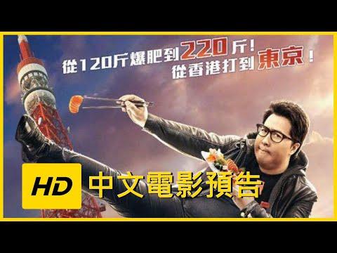 #甄子丹《肥龍過江》 🎬HD中文電影預告【Enter the Fat Dragon】|JELLY MOV3