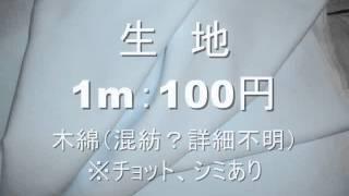 敷布団カバーの再生 thumbnail