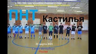 ПНТ против Кастильи турнир по мини футболу перваякругосветка2021