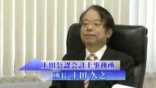 上田公認会計士事務所は、大阪市中央区にある医療、介護、公益法人等に...