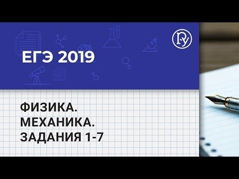 огэ по физике 2019 задания
