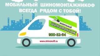 Выездной шиномонтаж(выездной шиномонтаж в Спб и Лен области 24 часа., 2015-08-06T17:24:59.000Z)