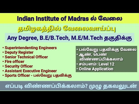 IIT Madras job notification 2019