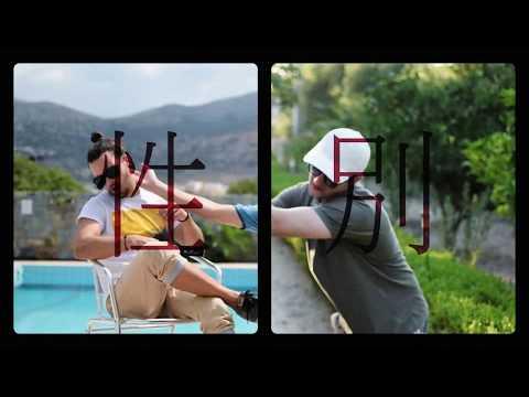 Secret City -  Samurai (Official Music Video)