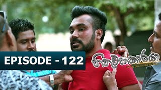 Hithuwakkaraya | Episode 122 | 20th March 2018 Thumbnail