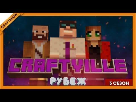 Крафтвиль 3 #18: Тюрьма строгой зачистки (Minecraft 1.5.2)