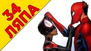 Человек паук через вселенные и 34 Ляпа - Народный КиноЛяп