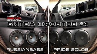 RussianBass M200RBF PRO и Pride Solo8 БИТВА Фронтов
