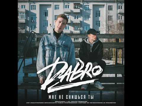 Dabro - Мне не снишься ты (2020)