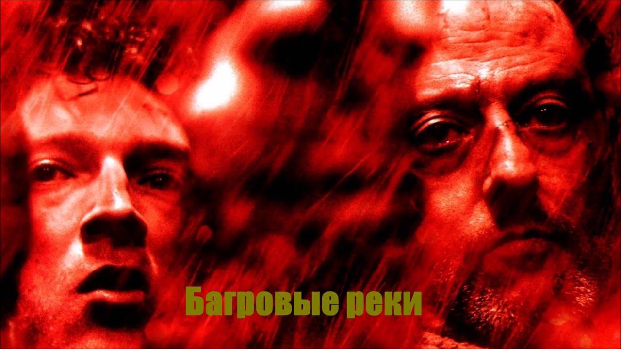 """Download """"Багровые реки"""" Жан Кристоф Гранже обсуждение книги"""