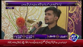 Hussain Haider Zaidi |Manqabat | Ali Ka Zikr Kro | 21 Ramazan in  Lahore Rang Tv Transmission