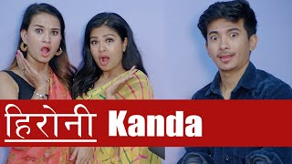 Heroni Kanda | AAjkal  Ko Love -132 | Jibesh | July 2020 | Colleges Nepal