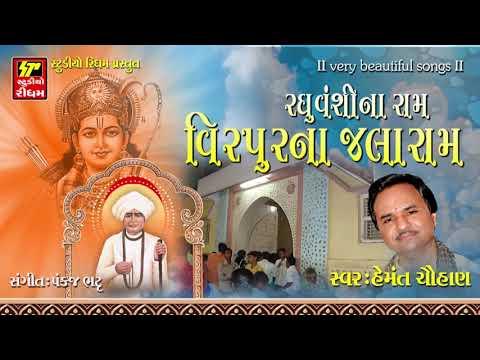 Virpur Na Jalaram - Hemant Chauhan   Jalaram Jaynti Special   Non Stop   Popular Gujarati Bhajan