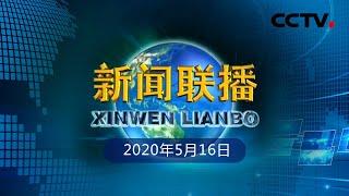 《新闻联播》习近平同南非总统通电话 20200516   CCTV