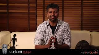 Madhan karki Speaks About Periyar Kuthu | STR | Madhan Karky | Ramesh Thamilmani | Rebel Audio
