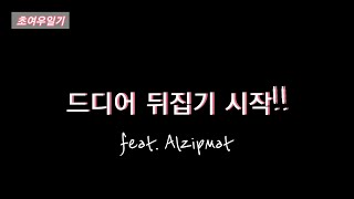 [광고]놀이방매트 알집매트