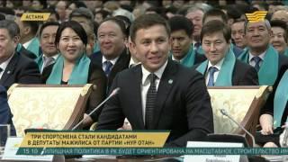 Геннадий Головкин и Илья Ильин стали кандидатами в депутаты в Мажилис