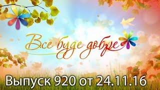 Все буде добре – Выпуск 920 – 24.11.2016
