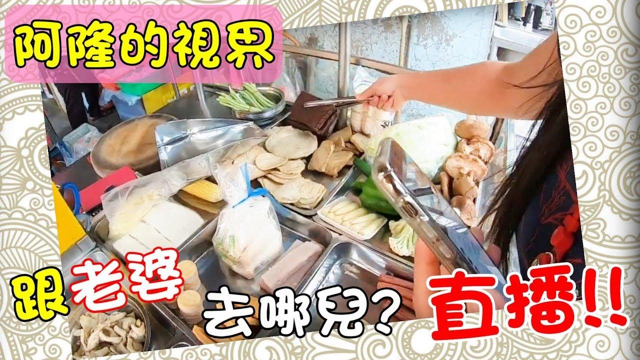 阿隆的視界#2-載老婆去買鹹酥雞!帶大家潮州到處晃晃 - YouTube