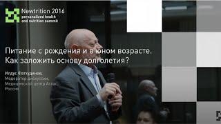 Панельная дискуссия №1 на Саммите Newtrition 2016