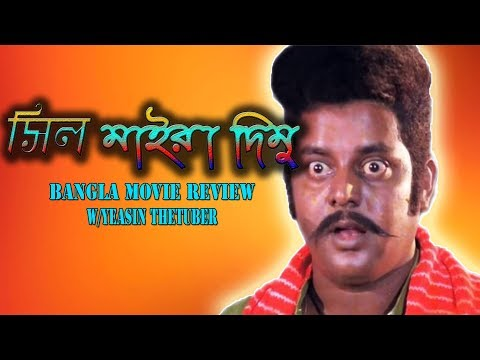 Its a Movie Review | New bangla funny video - Yeasin TheTuber