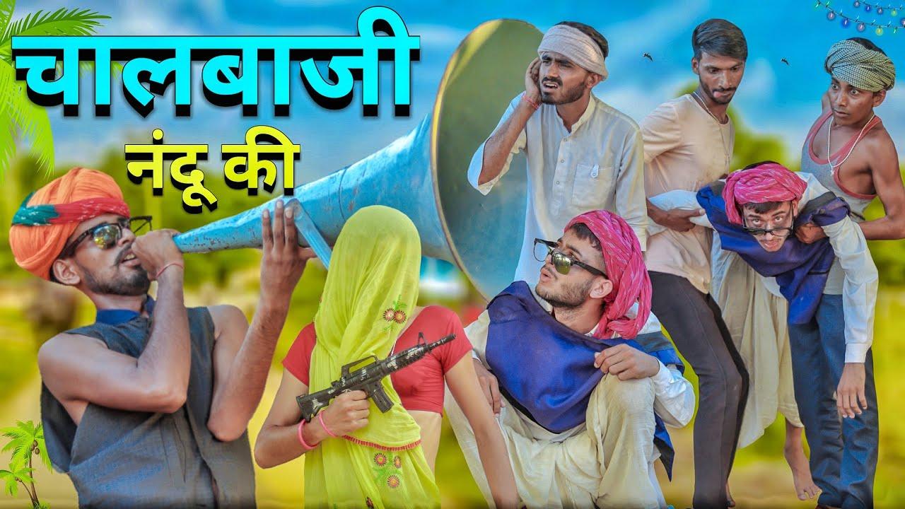 नंदू की चालबाजी ।। मजेदार राजस्थानी हरियाणवी कॉमेडी वीडियो ।। #Marwadi_Masti