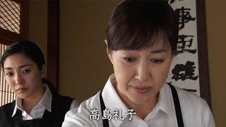 """高島礼子主演、女性版""""おくりびと""""とも言える女性納棺師を軸に描いた愛..."""