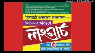 মায়ানমার অভিমুখে লংমার্চের স্লোগান ২   Towards Mayanmar Long March Slogan 2   CharmonaiVS