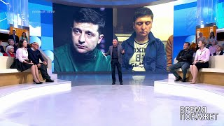 Кто управляет Украиной? Время покажет. Фрагмент выпуска от 22.10.2019