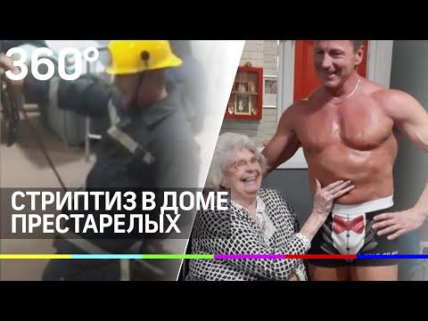 Стриптиз в доме престарелых. Видео 18+