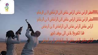 كلمات(lyrics) شيله الراس شاش - غزاي بن سحاب - تنفيذ- صلاح الميزاني - 2017