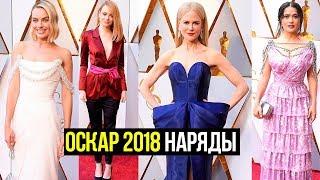Все наряды премии Оскар 2018