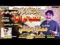 Tuhnja Thora Thiya - Mumtaz Molai New Eid Album - 41 - 2020
