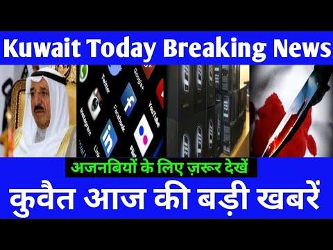 Repeat 16-8-2019_Kuwait Today Breaking News Update,,Kuwait
