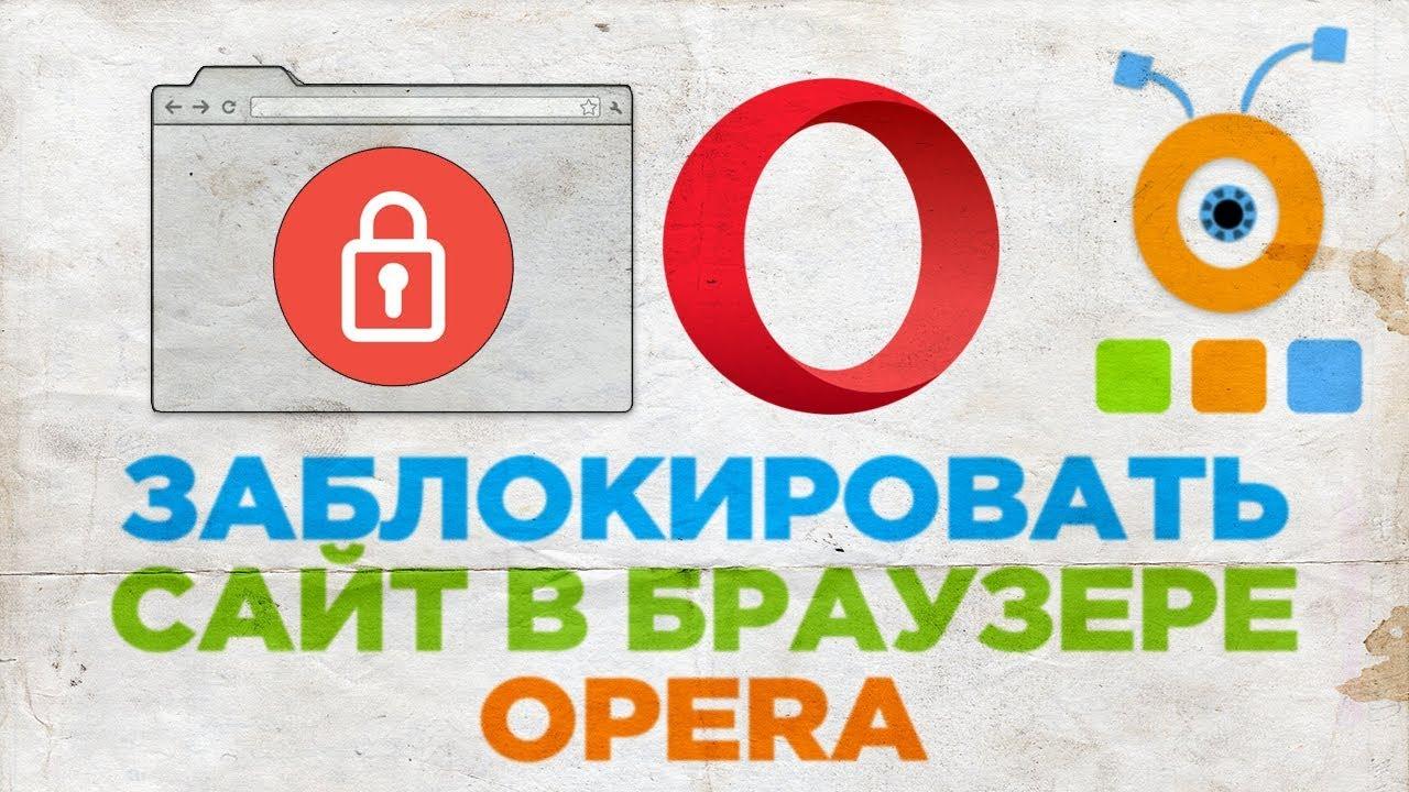 Как Заблокировать Сайт в браузере Opera