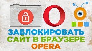 видео Как заблокировать сайт в Опере