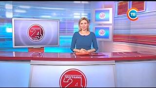 """Новости """"24 часа"""" за 06.00 15.02.2017"""
