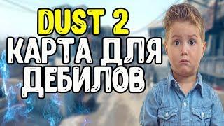 ОВОЩИ CSGO #2 dust 2 КАРТА ДЛЯ ДЕБИЛОВ//УГАР В КС ГО//ПРИКОЛЫ,ТРОЛЛИНГ