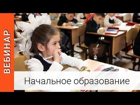 Современный урок в начальной школе в соответствии с требованиями фгос видео