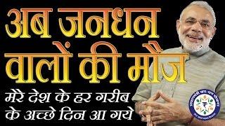 अब जनधन अकाउंट वालो की मज़ा ही मज़ा हैं । PM Modi