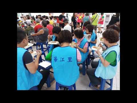 107/07/14 華江社區照顧關懷據點活動-愛傳承演唱會