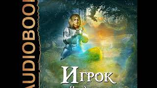 "2001519 Аудиокнига. Лисина Александра ""Игрок. Книга 3. Проба сил"""