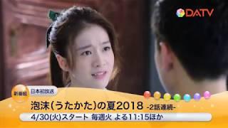 オレ様ロマンス~The 7th Love~ 第26話
