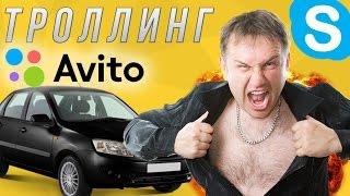 ТРОЛЛИНГ продавцов АВИТО  в СКАЙПЕ