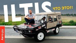 КРУЧЕ ГЕЛИКА?! Тест и история редкого Volkswagen Iltis