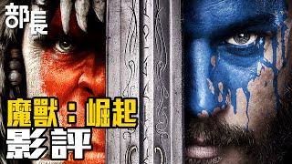 【部長評電影#25】魔獸:崛起 Warcraft: The Beginning - Bujo Movie Review