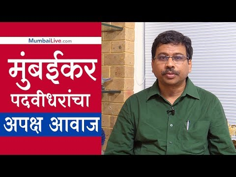 Exclusive Interview With Mumbai University's Dr. Deepak Pawar | Mumbai Live