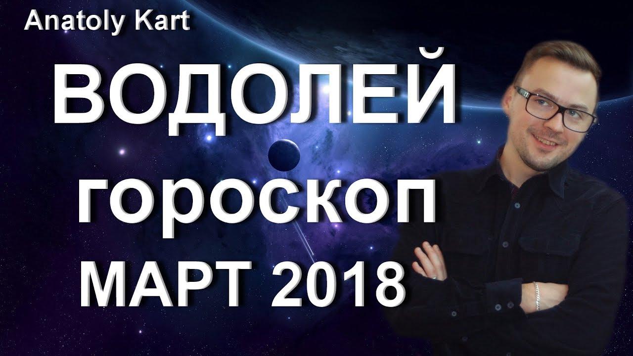 ВОДОЛЕЙ ♒ ГОРОСКОП ☀️на МАРТ 2018 от Anatoly Kart