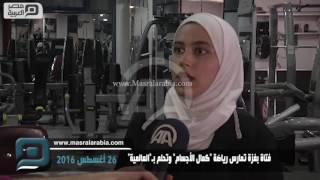 مصر العربية |  فتاة بغزة تمارس رياضة