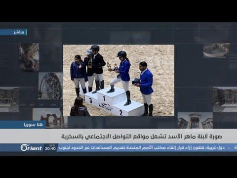 صورة لابنة ماهر الأسد تشعل مواقع التواصل الاجتماعي بالسخرية  - 20:53-2019 / 4 / 14
